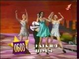 МузОбоз (ОРТ, 1996) Наталья Штурм, Евгений Кемеровский