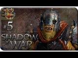 Middle-Earth Shadow of War#5 - Ливень стрел (Прохождение на русском(Без комментариев))