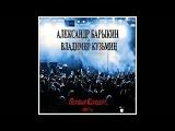 Александр Барыкин и гр.Карнавал  Концерт Барыкин+Кузьмин (1981)