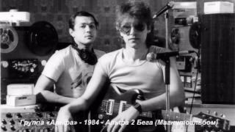Группа «Альфа» - 1984 - Альфа 2 Бега (Магнитоальбом)