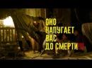 ОНО напугает вас до смерти - Обзор фильма