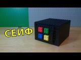 Как сделать МАЛЕНЬКИЙ СЕЙФ С КНОПКАМИ из LEGO #2