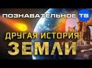 Другая история Земли Познавательное ТВ Дмитрий Мыльников
