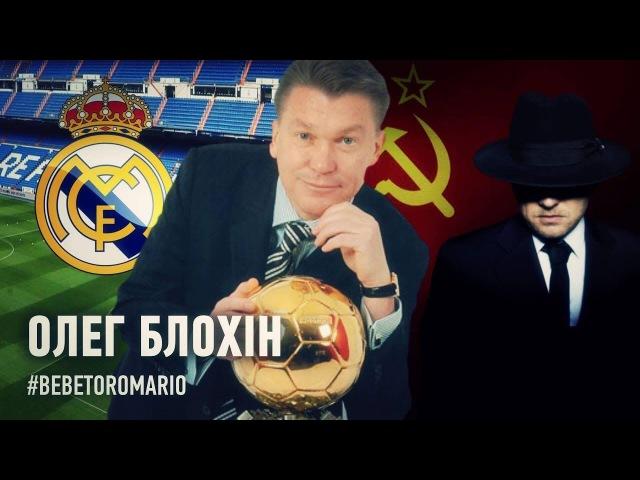 Олег Блохін: Міг грати в Реалі. Партія не відпустила