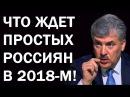 Павел Грудинин ПPOCTЫX ЛЮДЕЙ ОПЯТЬ ОГPAБИЛИ