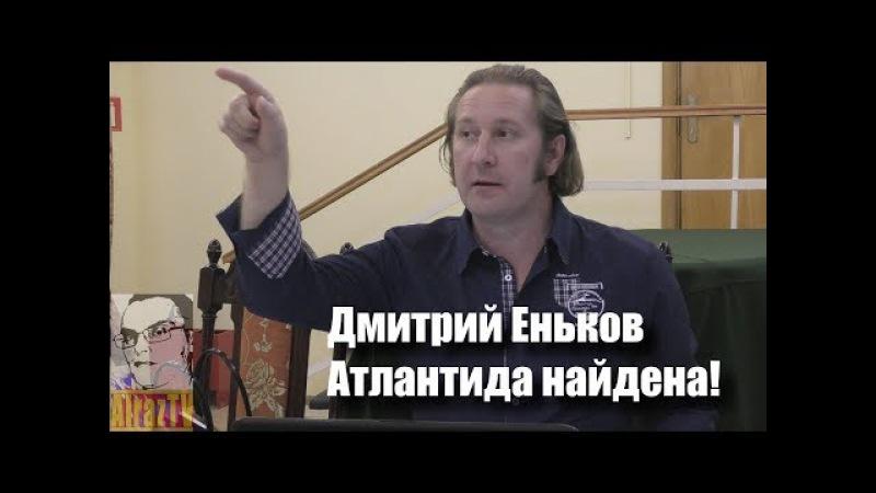 Д Еньков Атлантида найдена