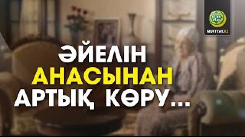 ƏЙЕЛІН АНАСЫНАН АРТЫҚ КӨРУ Медет Құрмашев