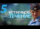 Встречное течение - 5 серия (2011)