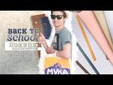 BACK TO SCHOOL! Покупки канцелярии к школе || СНОВА В ШКОЛУ! / Steve Prince ♛