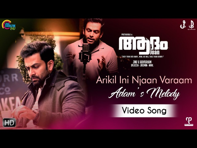 Arikil Ini Njaan Varaam ft Prithviraj Sukumaran | Adam Joan | Deepak Dev | Official Song Video