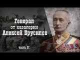 Алексей Кожевников. Генерал от кавалерии Алексей Брусилов. Часть II