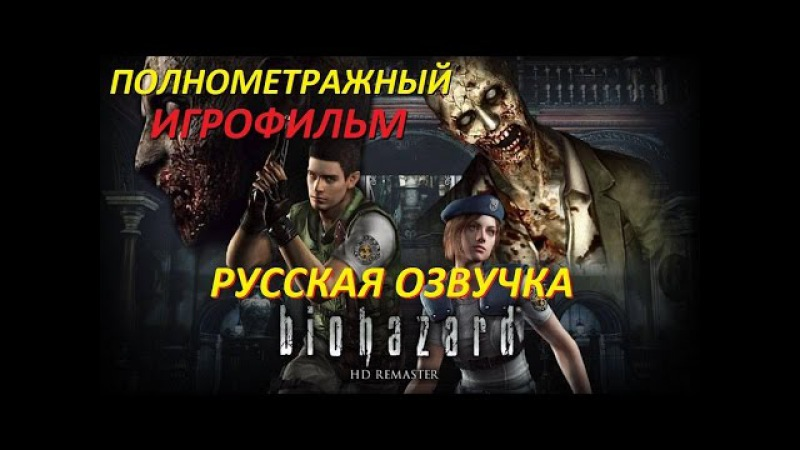 Полнометражный Resident Evil HD Remaster — Игрофильм (Русская Озвучка) Все сцены Cutscenes
