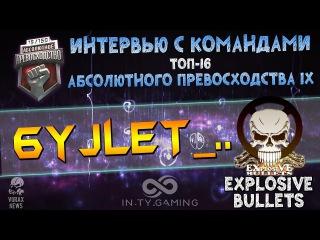 ИНТЕРВЬЮ ТОП16 АП9 -  6yJleT_Baw_noBeJluTeJlb (Explosive Bullets)