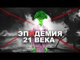 ЭПИДЕМИЯ 21 ВЕКА (это ждет каждого второго землянина)
