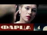 Фарца - 4-я Серия - криминальная драма HD