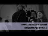 Ярмарка студенческих объединений - площадка ГерценТВ (часть 1)