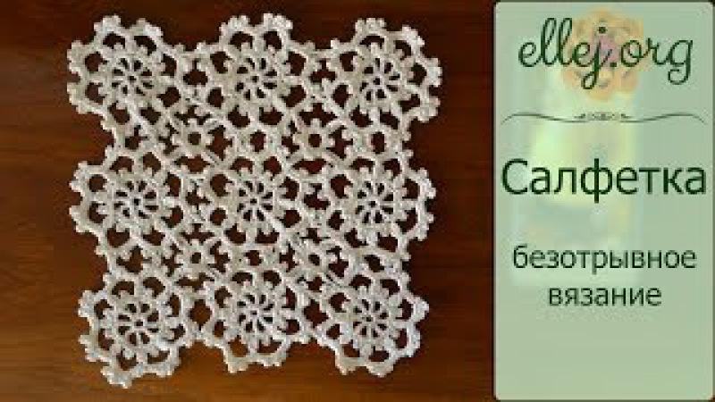 ♥ Салфетка крючком 13 мотивов • Безотрывное вязание мотивами • Crochet square doily