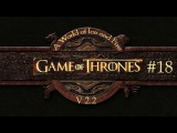 Mount and Blade Warband A World of Ice and Fire v2.2 - #18 Игра Престолов, борьба за трон