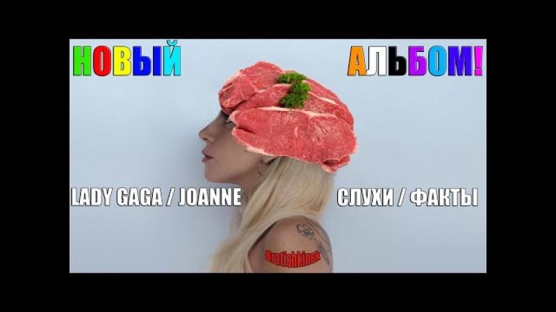 Обзор нового альбома Lady gaga Joanne LG5