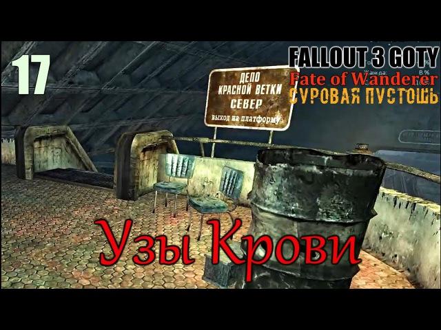 Fallout 3: GOTY FOW [HD] 17 ~ Узы Крови