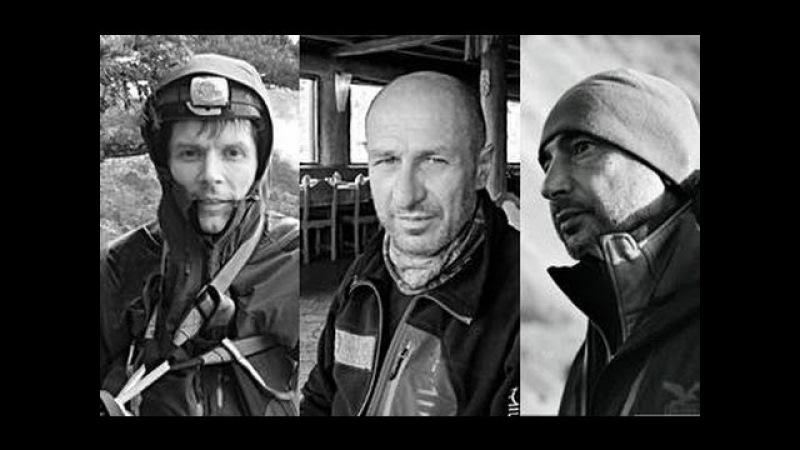 Эксклюзивные кадры экспедиции погибших в Пакистане альпинистов. Robinzon.TV