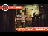 Little Nightmares. Стрим GS LIVE