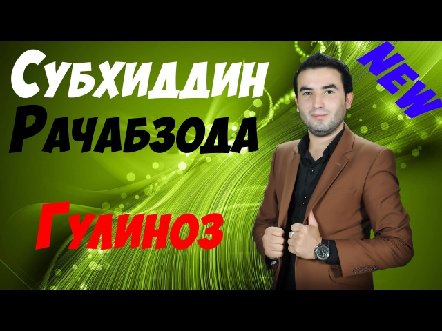 Субхиддин Рачабзода - Гулиноз 2016 | Subhiddin Rajabzoda - Gulinoz 2016