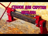 Станок для скрутки металла своими руками. Machine for twisting of a square cnfyjr lkz crhenrb vtnfkkf cdjbvb herfvb. machine for