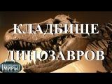 Затерянные миры. Кладбище динозавров