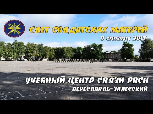 Слет солдатских матерей. Учебный центр связи РВСН. В/Ч 74400
