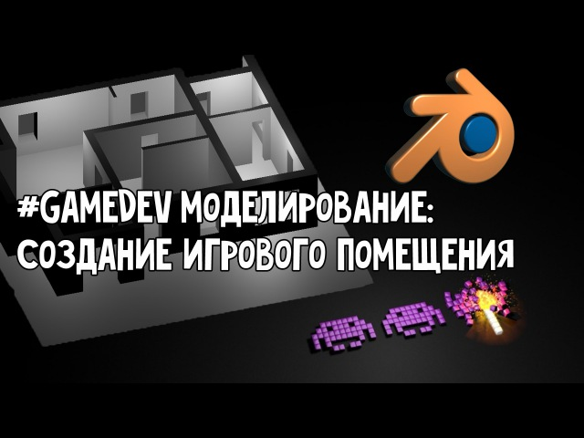 GameDev Моделирование Создание игрового помещения в Blender3D 1 Часть