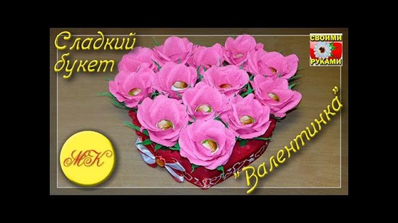 Букет из конфет Валентинка мастер класс сладкий букет своими руками свит дизайн sweet design