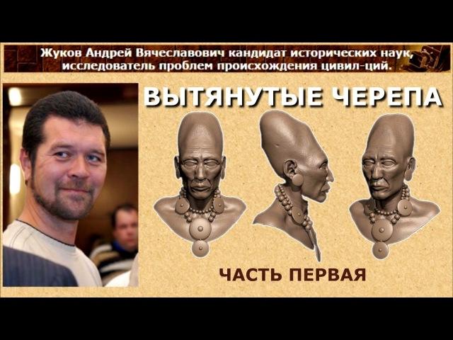 А. Жуков: Вытянутые черепа в традициях разных народов 1