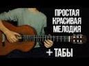 ОЧЕНЬ КРАСИВАЯ и ПРОСТАЯ мелодия на гитаре ТАБЫ I Aks Guit