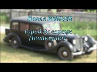 Восстановление редкого ретро автомобиля Хорьх-951А