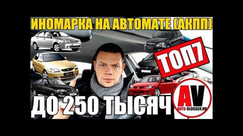 Машина (ИНОМАРКА) - Б/У, до 250 тысяч, НА АКПП! ТОП 7
