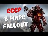СССР в мире Fallout Fallout Лор
