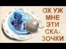 Славянская сказка на ночь, и другие артефакты
