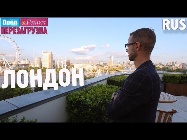 Орёл и Решка - 14 сезон 31 серия - Лондон. Великобританиия, Англия (2017)