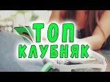 Топ Клубной Музыки 2017 ❤ Клубная Музыка Клипы Новинки 2018