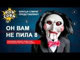 ПИЛА 8: Объяснение концовки / Как дурачит ПИЛА 2017 (Jigsaw)