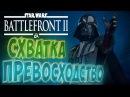Star Wars Battlefront II - Превосходство и Схватка - Мультиплеер 4