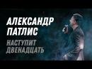 Александр Патлис Наступит двенадцать