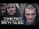 Тони Раут Талибал Баллада о смерти солдата фан клип