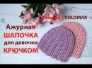 Летняя ажурная ШАПОЧКА крючком для девочки Crochet hat