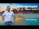 02 Презентация ADVANT TRAVEL 30.09.2017 г. Юрий Семенчук