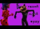 Леди Баг и Супер Кот клип Буду твоей куклой вуду 14