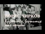 Борис Чирков - Крутится, вертится шар голубой