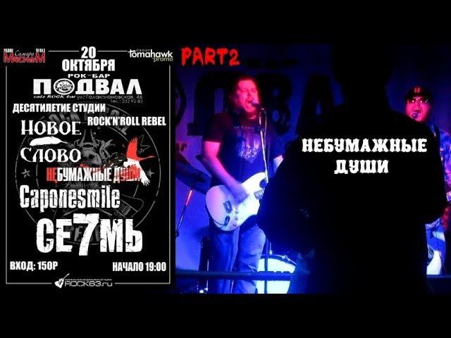 Небумажные Души - Live In Samara, Russia 20.10.2017 [PART 2/2]