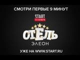 Смотри 9 минут финального сезона «Отеля «Элеон» уже на START ru